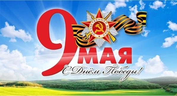 Интернет-магазин Мастерком - День Победы